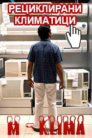 климатици софия, демонтаж на климатици